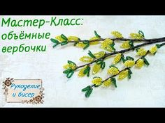Bonsai, Wire Trees, Angel Wing Earrings, Wire Art, Knitted Bags, Beading Tutorials, Bead Crafts, Beaded Flowers, Seed Beads