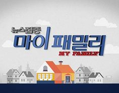 "Check out new work on my @Behance portfolio: ""KBS1 News 4 o'clock-My family title"" http://be.net/gallery/51342951/KBS1-News-4-oclock-My-family-title"