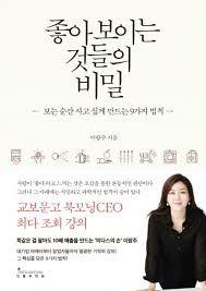 좋아 보이는 것들의 비밀/이랑주 - KOR 741.6 LEE RANG-JOO [Aug 2016]
