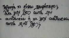"""2,011 """"Μου αρέσει!"""", 3 σχόλια - quotes💭 (@quote.gr) στο Instagram"""