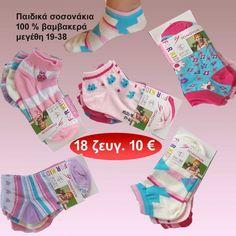dd0c3e6830e 89 εντυπωσιακές εικόνες με ανδρικές γυναικείες παιδικές βαμβακερές ...