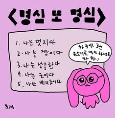Korean Lessons, Iphone Background Wallpaper, Good Notes, Good Mood, Make Me Happy, Cool Words, Character Design, Jokes, Study