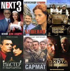 Русский сериал в 44 книгах (2004-2011) FB2