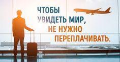 Чтобы путешествовать, совсем необязательно тратить огромное количество денег. Только представьте, уже существуют авиакомпании, билет накоторые дешевле, чем билет намеждугородний автобус. AdMe.ru составил для вас список 100 крупнейших лоукостеров мира, которые занебольшие деньги перенесут вас влюбую точку земного шара. Сохраняйте себе! Лоукостеры, летающие изРоссии «Победа»— русская лоукост-авиакомпания. Помимо многочисленных внутренних полетов выполняет регулярные рейсы вИспанию…