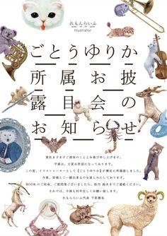 Illustrated Creatures