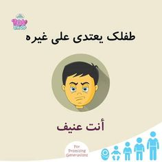 Parenting Issues, Single Parenting, Kids And Parenting, Parenting Hacks, Baby Education, Holy Quran, Raising Kids, Arabic Quotes, Baby Care