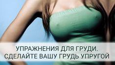 Чтобы сделать грудь упругой и улучшить её форму, помогут специальные упражнения.