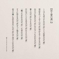 @yumekanau2 - Instagram:「恋と愛の違い. . #恋愛#片思い#恋#愛#恋と愛の違い#恋愛#結婚 #妻#夫#自己啓発#幸せになる勇気#20代#幸せ #すぐそばも幸せにできないで #日本語#日本語勉強 #シンプリスト#ミニマリスト」