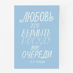 Постер Любовь - это вымыть посуду вне очереди, Автор: Ирина Морева, Цена: 400 р.