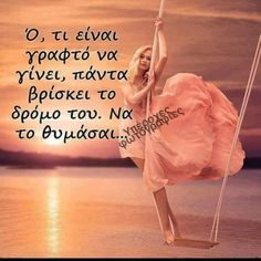 Greek Quotes, Believe, Messages, Mood, Inspiration, Pictures, Biblical Inspiration, Photos
