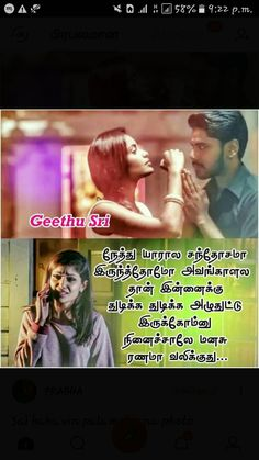 Tamil Love Poems, Hiding Feelings, Love Failure, Sad Love, Me Quotes, Couples, Wallpaper, Ego Quotes, Wallpapers