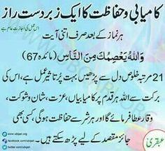 Nazar E Bad Ki Dua From Quran Nazar Ki Dua In Hindi Muslim Evil
