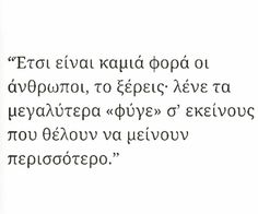 Greek Love Quotes, I Miss You, Love You, Qoutes, Life Quotes, Love Story, Poems, Wisdom, Thoughts