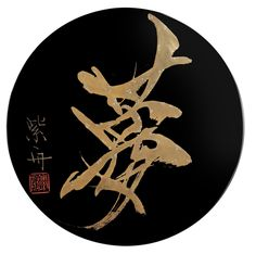 """夢 yume, kanji for """"dream"""""""