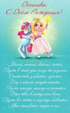 С днём рождения для дочки Happy Birthday Quotes, Happy Birthday Cards, New Pins, Holidays And Events, Winnie The Pooh, Presents, Inspirational Quotes, Dolls, Mom