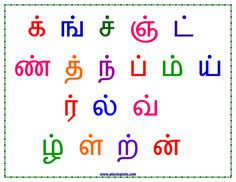 Free printable for kids (toddlers/preschoolers) flash cards/charts/worksheets/(file folder/busy bag/quiet time activities)(English/Tamil) to play and learn at home and classroom. Handwriting Worksheets For Kindergarten, Kindergarten Literacy Stations, 1st Grade Worksheets, Preschool Worksheets, Preschool Learning, Toddler Preschool, Opposites Preschool, Education Quotes For Teachers, Quotes For Students