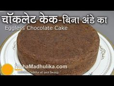 Eggless Chocolate Cake |Without oven| Without condensed milk |Moist & Soft | Chocolate Ganache icing - YouTube