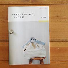 石川ゆみさん著『シンプルな生地で作るバッグと雑貨』の表紙のバッグ、たためるマチつきエコバッグに一目ぼれ!マチ付きでコンパクトなエコバッグを探していたので、これはいいかも!と、さっそく作ってみました。