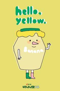 빙그레 바나나맛우유 / 2012 illustrations