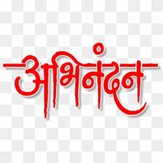 Portrait Background, Brush Background, Banner Background Images, Poster Background Design, Happy Birthday Logo, Hd Happy Birthday Images, Happy Birthday Posters, Wedding Symbols, Hindu Wedding Cards