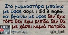 #o_lgadi #hysteria_gr Photography Challenge, Greek Quotes, Jokes, Lol, Funny, Happy, Instagram, Fitness, Humor