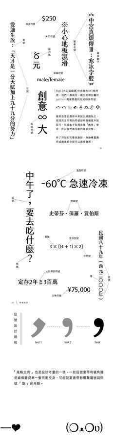 金萱文字組例 Design Logo, Word Design, Type Design, Typography Design, Chinese Typography, Typography Letters, Lettering, Study Design, Typo Logo