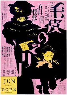 Japanese Poster: Mademoiselle. Tadanori Yokoo. 1976