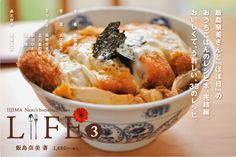 飯島奈美さんと「ほぼ日」の おうちごはんのレシピ本、完結編。 おいしくて、うれしい、33のレシピ。 IIJIMA Nami's homemade taste LIFE3 なんでもない日、おめでとう! のごはん。 飯島奈美 著 1,680円(税込)