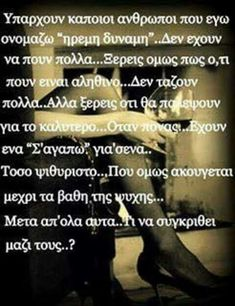 Greek Quotes, Woman Quotes, Health Tips, Messages, Love, Education, Feelings, Words, Funny