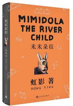 Mimidola the River Child, by Hong Ying