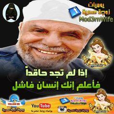 الاكثر مشاهدة على شبكة مصر  _    من أقوال الشيخ الشعراوي-.-جنــه