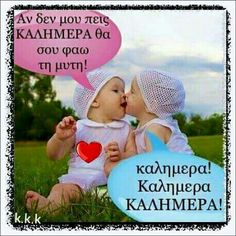 Greek Quotes, Kids And Parenting, Good Morning, Life Is Good, Religion, Jokes, Humor, Happy, Beautiful