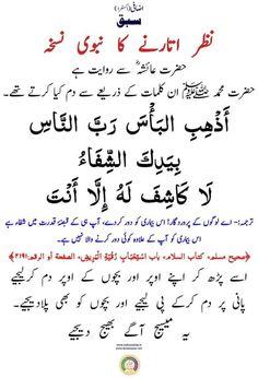 Duaa Islam, Islam Hadith, Allah Islam, Islam Quran, Hadith Quotes, Muslim Quotes, Religious Quotes, Urdu Quotes, Quran Quotes Inspirational