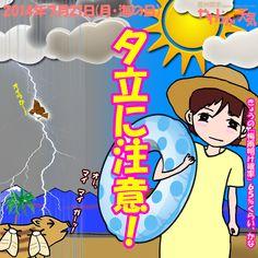 きょう(21日)の天気は「晴れ→夕立注意!」。日中は雲が多めながら晴れ間も多くなりそう。午後3時以降は突然のにわか雨や雷雨に要注意。日中の最高気温はきのうと大体同じで、中野や飯山の市街地で29度くらいの予想。