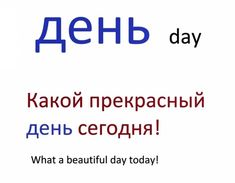 La Palma Canary Islands, Russian Lessons, Learn Russian, What A Beautiful Day, Russian Language, English Words, Teacher, Learning, Russian Alphabet