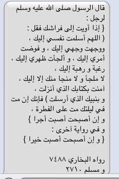 DesertRose:::Hadeeth shareef