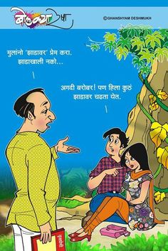 Marathi Husband-Wife jokes