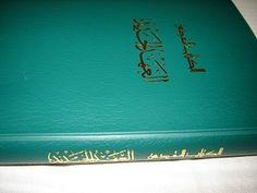 Arabic New Testament / GNA260 Green Vinyl Bound