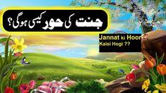 Jannat ki Hoor Kaisi Hogi in Islam Quran aur Hadees ki Roshni Mein bayan