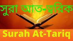 হৃদয়স্পর্শী তেলাওয়াত সুরা আত-ত্বরিক - Heart Touching Tilawat Surah At-... Quran Tilawat, Islamic Dua, Motivational Videos, Hadith, Meant To Be, Heart, Life, Hearts