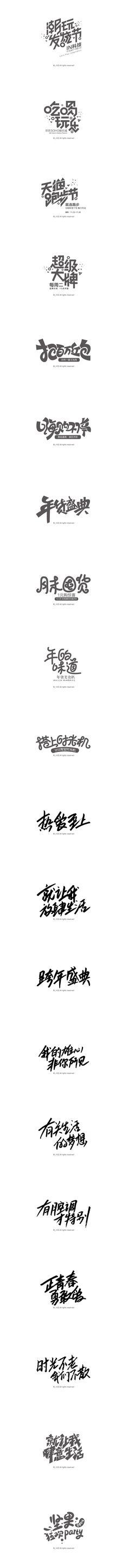 13225072692213517890 Graphic Design Letters, Slogan Design, Typo Design, Word Design, Typographic Design, Graphic Design Typography, Lettering Design, Chinese Fonts Design, Japanese Graphic Design