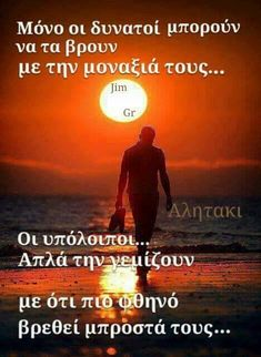 Greek Quotes, So True, Cute Quotes, Quotes To Live By, Psychology, Advice, Wisdom, Thoughts, Sayings