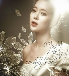 "Baek Ji Young Reveals Teaser Photo for ""Still Hot"" 