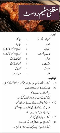 Recipes In Urdu Pakistani Dishes Roast Recipes, Grilling Recipes, Lunch Recipes, Vegetarian Recipes, Chicken Recipes, Cooking Recipes In Urdu, Easy Cooking, Baking Recipes, Pakistani Dishes