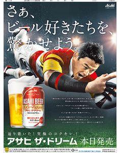 さぁ、ビール好きたちを、驚かせよう。 辿り着いた!究極のコクキレ! アサヒ ザ・ドリーム 本日発売 2016年03月23日 朝刊 全15段  asahi