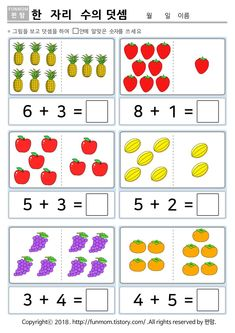 Fruit Count and Clip Cards: Numbers Kindergarten Addition Worksheets, Printable Preschool Worksheets, Kindergarten Math Worksheets, Free Printable, Free Worksheets, Preschool Learning Activities, Preschool Math, Math For Kids, Math Centers