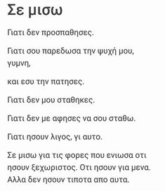 Greek Quotes, True Words, True Stories, Me Quotes, Lyrics, Messages, Mood, Thoughts, This Or That Questions