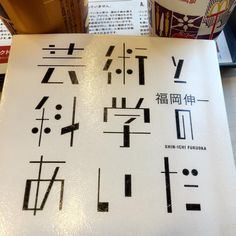 """∞""wonderFeel, グッドモーニン!ブックカフェ。  今朝の一冊は、  福岡伸一「芸術と科学のあいだ」..."