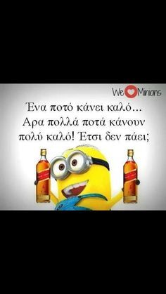 Minions Eva, Minion Meme, Funny Greek, Funny Bunnies, Greek Quotes, Just Kidding, True Words, Funny Photos, Laugh Out Loud