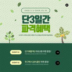 롭스 칠성 Pop Up Banner, Web Banner, Web Design, Page Design, Event Banner, Promotional Design, Event Page, Graphic Patterns, Illustrations And Posters